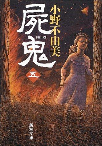 屍鬼〈5〉 (新潮文庫)の詳細を見る
