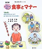 食事とマナー—心とからだを育む (栄養と健康・絵本シリーズ)