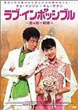 ラブ・インポッシブル ~恋の統一戦線~ [DVD]