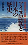 アイヌ民族と日本の歴史―先住民族の苦難・抵抗・復権 (三一新書)