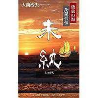 朱紈(しゅがん) 倭寇の海 英傑列伝
