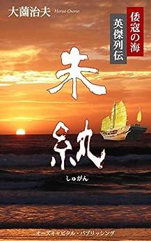 [大薗治夫]の朱紈(しゅがん) 倭寇の海 英傑列伝