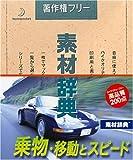 素材辞典 Vol.107 乗物・移動とスピード編