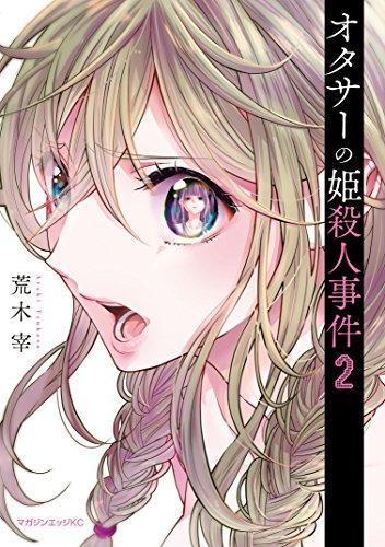 オタサーの姫殺人事件(2) (少年マガジンエッジコミックス)