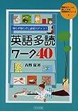 知らず知らずに語彙力アップ!英語多読ワーク40 (授業をグーンと楽しくする英語教材シリーズ)