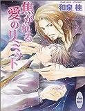 焦がれる愛のリミット / 和泉 桂 のシリーズ情報を見る