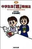 新版 中学生版「超」勉強法―親子で読むラクラク高校受験RI成功法