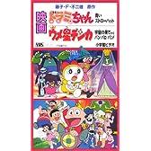ドラミちゃん 青いストローハット【劇場版】 [VHS]
