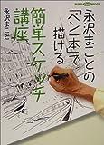 永沢まことの「ペン一本」で描ける簡単スケッチ講座 (講談社DVD BOOK) 画像