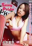 SEXY PRIDE [DVD]