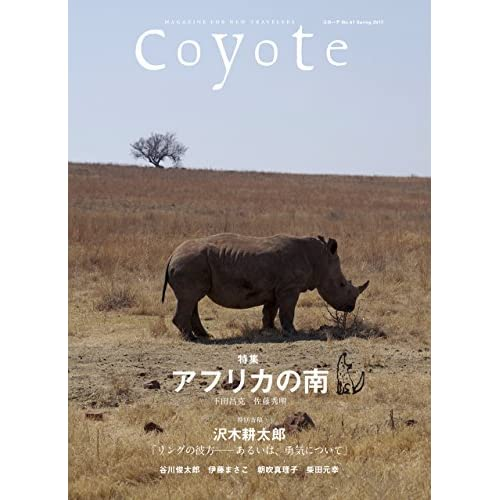 Coyote No.61 アフリカの南