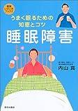 睡眠障害 (健康いきいきブックス)