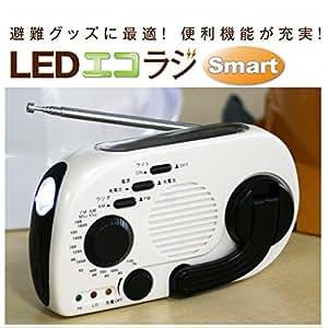 LEDエコラジSmart パールホワイト 1台3役 LEDライト AM/FMラジオ 外部機器充電