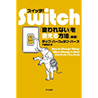 スイッチ!