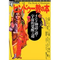 ヒンドゥー教の本―インド神話が語る宇宙的覚醒への道 (NEW SIGHT MOOK Books Esoterica 12…