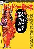 ヒンドゥー教の本―インド神話が語る宇宙的覚醒への道 (NEW SIGHT MOOK Books Esoterica 12号)