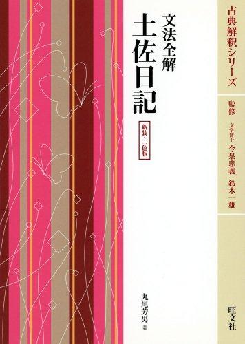 文法全解土佐日記―2色版 (古典解釈シリーズ)
