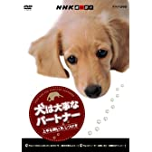 NHK趣味悠々 犬は大事なパートナー 上手な飼い方、しつけ方 [DVD]