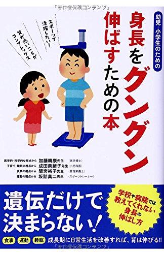 幼児・小学生のための身長をグングン伸ばすための本の詳細を見る