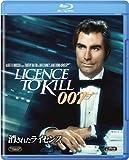 消されたライセンス [Blu-ray]