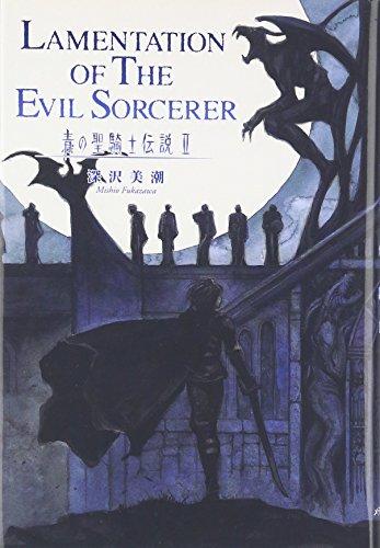 青の聖騎士伝説〈2〉LAMENTATION OF THE EVIL SORCERERの詳細を見る