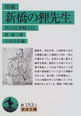 増補 新橋の狸先生―私の近世畸人伝 (岩波文庫)