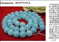【ハヤシ ザッカ】 HAYASHI ZAKKA 天然石 パワーストーン ●ハンドメイド素材●連売り 8ミリ ( アクアマリン) 1連38cm