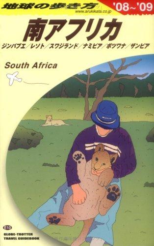 E10 地球の歩き方 南アフリカ 2008~2009