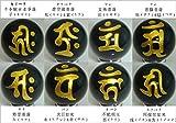 EVOL VIVID彫刻ビーズ16ミリ ( 数珠・ブレスレットハンドメイド素材 金彫梵字オニキス) 1粒 アン(タツ&ヘビ)