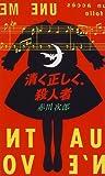 清く正しく、殺人者 (Futaba novels)