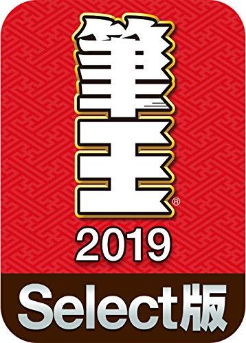 筆王2019 Select版(最新)|win対応|ダウンロー...
