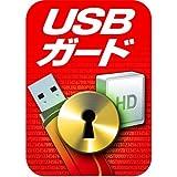 USBガード |ダウンロード版|Win 10対応