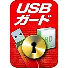 USBガード  ダウンロード版 Win 10対応