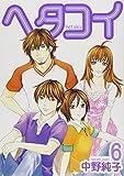 ヘタコイ 6 (ヤングジャンプコミックス)