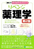 図解入門リベンジ薬理学[第2版] (メディカルサイエンスシリーズ)