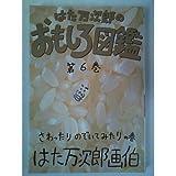 はた万次郎のおもしろ図鑑 6 (ヤングジャンプコミックス)