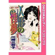 人形の性夢 【単話売】 (OHZORA レディースコミックス)