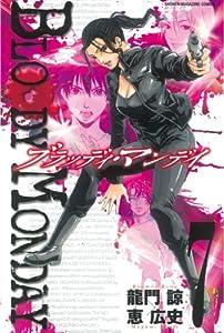 BLOODY MONDAY(7) (週刊少年マガジンコミックス)