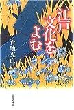 江戸文化をよむ