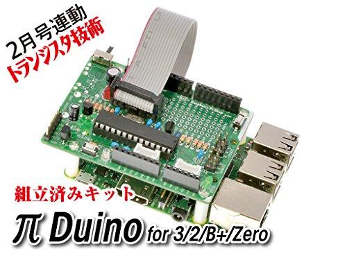 πduino for Raspberry Pi 3/2/B+/Zero 組立済みキット トランジスタ技術2月号付録PiDuino