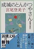 成城のとんかつやさん―記憶の断片 (新潮文庫)