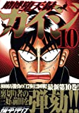 賭博堕天録カイジ(10) (ヤンマガKCスペシャル)