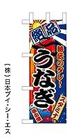 【うなぎ】ミニのぼり旗 (日本ブイシーエス)08N9763