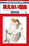 笑えない理由 (4) (花とゆめCOMICS)