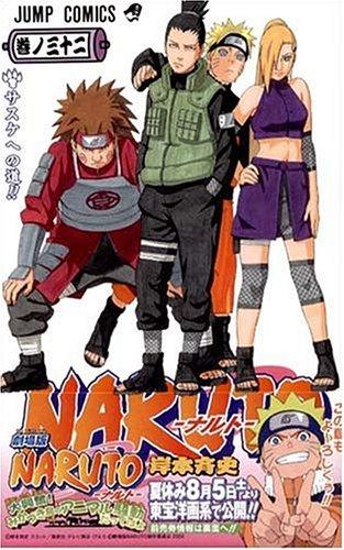 NARUTO -ナルト- 32 (ジャンプ・コミックス)