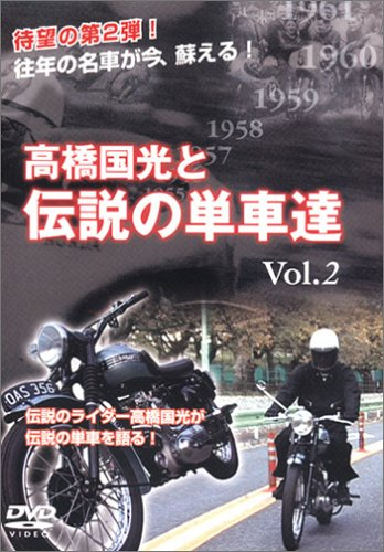 高橋国光と伝説の単車達 vol.2 [DVD]