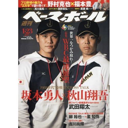 週刊ベースボール 2017年 1/23 号 [雑誌]