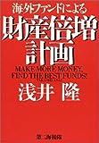 海外ファンドによる財産倍増計画