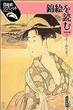 錦絵を読む (日本史リブレット)