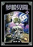 夢喰見聞 4巻 (デジタル版Gファンタジーコミックス)